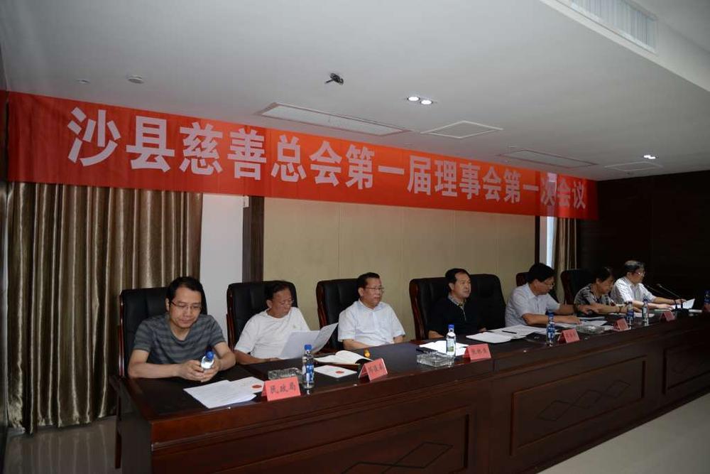 7月20日上午,沙县慈善总会召开第一届理事会第一次会议,县领导张林生图片